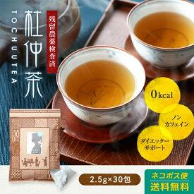 【送料無料】杜仲茶2.5g×30包入り 古き良き健康の知恵! ダイエット ノンカフェイン エイジングケア とちゅう茶 トチュウチャ お試し