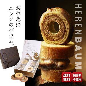 HEREN バウムクーヘン ソフト&ハード ミニタイプ 8個入 送料無料 ギフトボックス 個包装 小分け バームクーヘン 保存料不使用 内祝 ギフト お返し お中元