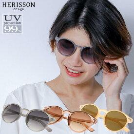【宅配便配送】サングラス レディース ラウンド フレーム 丸 型 ラウンド Sunglasses カジュアル ママ UVカット 伊達メガネ 紫外線対策 UV対策 sunglass 眼鏡 メガネ ゴーグル(ラウンドサングラス)[エリソンデザイン]#10472