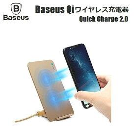 メール便 送料無料 Qi ワイヤレス充電器 Baseus 急速充電 iphone8 iphonex galaxy s8 note8 nexus7 ワイヤレスチャージャー おしゃれ スマホスタンド スマートフォン 最新 無線 USB TypeC xperia