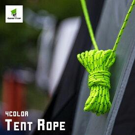 GEERTOP テントロープ パラコード ガイライン ガイドロープ タープロープ 4m 6本セット 反射材 アルミニウム自在金具 収納袋付き 耐荷重250kg キャンプ テント
