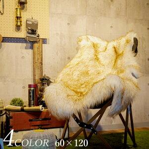 【最大400円OFFクーポン配布中】フェイクムートンラグ 60×120 4色展開 長毛 洗える キャンプ グランピング