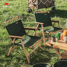 Naturehike キャンプ椅子 レジャーチェア アウトドアチェア キャンプ アウトドア
