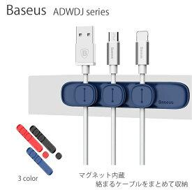 Baseus マグネットケーブルホルダー ケーブルクリップ コード収納 磁気 3本固定 各サイズ対応 デスク 車載 USB ライトニング Type-C 全3色
