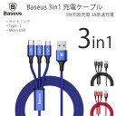 充電ケーブル【送料無料】メール便 Baseus 3in1 ライトニングケーブル USB TypeC Micro USB 急速充電 iphone android …