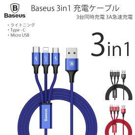 充電ケーブル【送料無料】メール便 Baseus 3in1 ライトニングケーブル USB TypeC Micro USB 急速充電 iphone android galaxy xperia おすすめ 人気 かわいい おしゃれ ナイロン 1.2m ブラック レッド ブルー