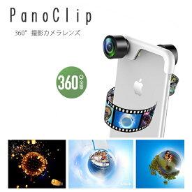 【送料無料】Panoclip Lite 360度 全方位 パノラマカメラ 広角 魚眼 カメラレンズ iphone 6/6S/6P 7/7P 8/8P X 360°撮影 全天球 旅行 パーティー 自撮り SNS インスタ プレゼント ギフト 360度カメラ youtube インスタ facebook