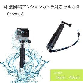 送料無料 自撮り棒 セルカ棒 アクションカメラ スマホ iphone android 伸縮4段階 18cm-49cm 撮影 アイフォン アンドロイド 軽量 高耐久