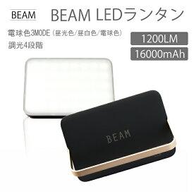 ledランタン BEAM ビーム ledランタン 充電式 LEDランタン 多機能 led ランタン おしゃれ スマホ充電 LEDライト キャンプ アウトドア USB 充電器 電球色 昼光色 昼白色 調光 モバイルバッテリー 収納ポーチ 防災グッズ 16000mAh
