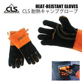 送料無料 キャンプグローブ 耐熱グローブ 薪グリル バーベキュー 耐摩耗 本革 500℃ 高熱 作業用手袋 高温作業 耐熱手袋 保護手袋