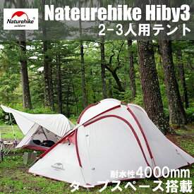 送料無料 Naturehike Hiby3 2-3人テント タープ キャンプ テント アウトドア 登山 ゆったり前室 タープスペース付き二層構造 防雨 防風 防災 グラウンドシート付き アップグレード版 おしゃれ 海水浴 軽量 コンパクト スポーツ
