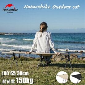 【最大400円OFFクーポン配布中】Naturehike 2way コット キャンプ用品 アルミ ベッド 折りたたみコット