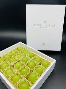 [送料無料]SweetJewelry 粒ギフト 20粒[予約販売 8月から順次発送]