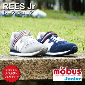【送料無料&ノベルティ】REES Junior(レースジュニア)ブランド:mobus(モーブス)スニーカー