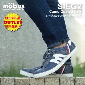 【20%OFF!】SIEG2 Camo Coated CVS(ジーグ2カモコーテッドキャンバス)ブランド:mobus(モーブス)スニーカー