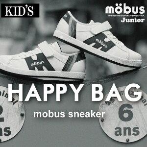 ★福袋2021★MOBUS HAPPY BAG 2足入り+ブランドグッズ セット mobus(モーブス)スニーカー【ジュニア】