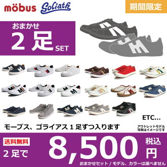 Special plan ★ entering two pairs set ★ older model mobus goliath (モーブスゴライアス) sneakers Europe sneakers to leave moo plain-looking woman, ゴライアス to