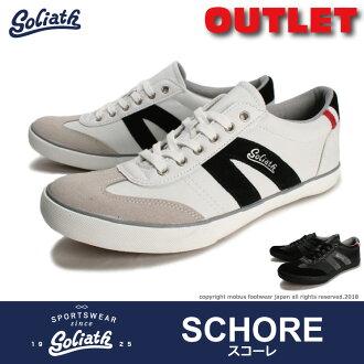 ゴライアス GOLIATH men sneakers SCHORE (スコーレ) novelty