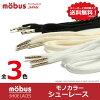 Entering mauve mobus logo Shoo race spare string monocolor