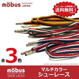 モーブス mobus ロゴ入り シューレース 替え紐 マルチカラー 【スニーカーと同時購入で送料無料!】