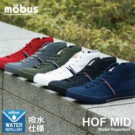 【送料無料&ノベルティ】HOF MID WATER REPELLENT(ホーフミッド ウォーターリパレント)ブランド:mobus(モーブス)スニーカー (梅雨 撥水 はっ水 雨 湿気)