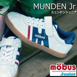 MUNDEN Junior(ミュンデンジュニア)ブランド:mobus(モーブス)スニーカー