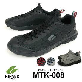 スニーカー メンズ キナー KINNER MTK-008 ライトアウトドアスニーカー イタリア ブランド 発売開始!