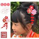 七五三 髪飾り 3歳 7歳 かみかざり パッチンピン ちりめん つまみ細工 ピンク 赤 和柄 大きめのお花 ■■【W19-】子供…