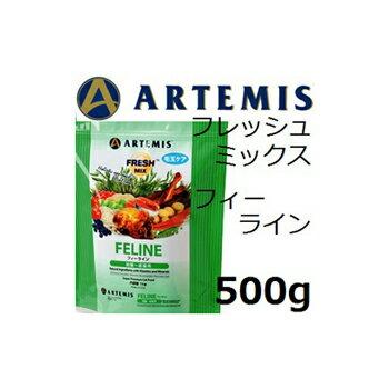 Artemisアーテミスフレッシュミックスフィーライン(全猫種用)