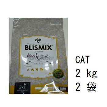 Blismix ブリスミックス 猫用 チキン 2kgx2袋 賞味期限2020.06.06+60gx3袋【あす楽対応】【HLS_DU】