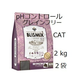 Blismix ブリスミックス 猫用 pHコントロール グレインフリーチキン 2kgx2袋 賞味2022.09.03+60gx6袋