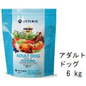 Artemis アーテミス フレッシュミックス アダルトドッグ 6.0kg+60gx3袋【あす楽対応】【HLS_DU】