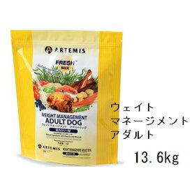 Artemis アーテミス フレッシュミックス ウェイトマネージメント アダルトドッグ 13.5kg+60gx5袋【あす楽対応】【HLS_DU】