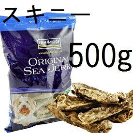 Fish4dogs フィッシュ4ドッグ シージャーキー スキニー(長方形)500g 賞味期限2021.01.04【あす楽対応】【HLS_DU】