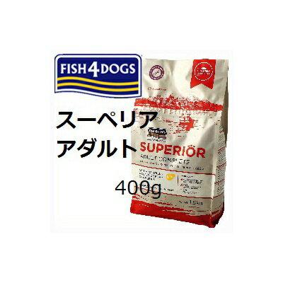 Fish4dogs フィッシュ4ドッグ スーペリア アダルト 400g