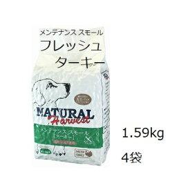 Natural Harvest ナチュラルハーベスト メンテナンススモール フレッシュターキー 4袋セット(1.59kgx4)【あす楽対応】【HLS_DU】