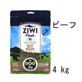 Ziwipeak ジウィピーク グラスフェッドビーフ 4kg+20gx5袋【あす楽対応】【HLS_DU】