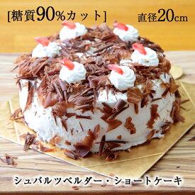 糖質制限のショートケーキ!直径20cm★ヘルシ屋★