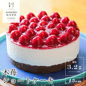 [糖質制限] 直径15cm 木苺のショートケーキ
