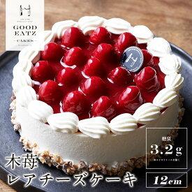[糖質制限] 直径12cm 木苺レアチーズケーキ 糖質オフ ダイエット スイーツ ケーキ おやつ 木苺 誕生日 ギフト お祝い 内祝い 低糖質 甘さ控えめ 洋菓子 糖尿病