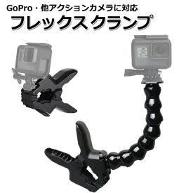 GoPro ゴープロ 9 8 7 対応 アクセサリー フレックス クランプ マウント アクションカメラ ウェアラブルカメラ gop chy1974