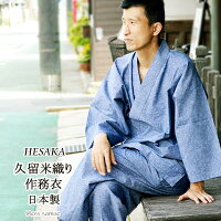 作務衣日本製本場久留米織り父の日ギフト上質作務衣メンズ男性さむえ上下セットルームウェア部屋着父の日プレゼント父の日ギフト国産おしゃれ/3サイズ2色メイン画像