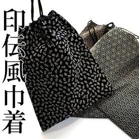 信玄袋 印伝 風 しんげん袋 日本製 { 信玄袋 巾着