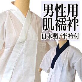 肌襦袢 男性 半衿付 はだじゅばん 日本製 { 肌襦袢 男性 男 メンズ
