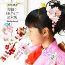 髪飾り 七五三 1個 髪かざり ちりめん つまみ細工 日本製 三歳 七歳 { 髪飾り 卒園式 浴衣 女の子 子供