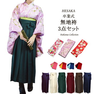 To two shaku sleeves, hakama set, plain fabric, graduation ceremony, entrance ceremony, graduating students' party to honor teachers, Kyudo, calligraphy, primary schoolchildren less than half price! 4 two purchase shaku sleeves (small long-sleeved kimono