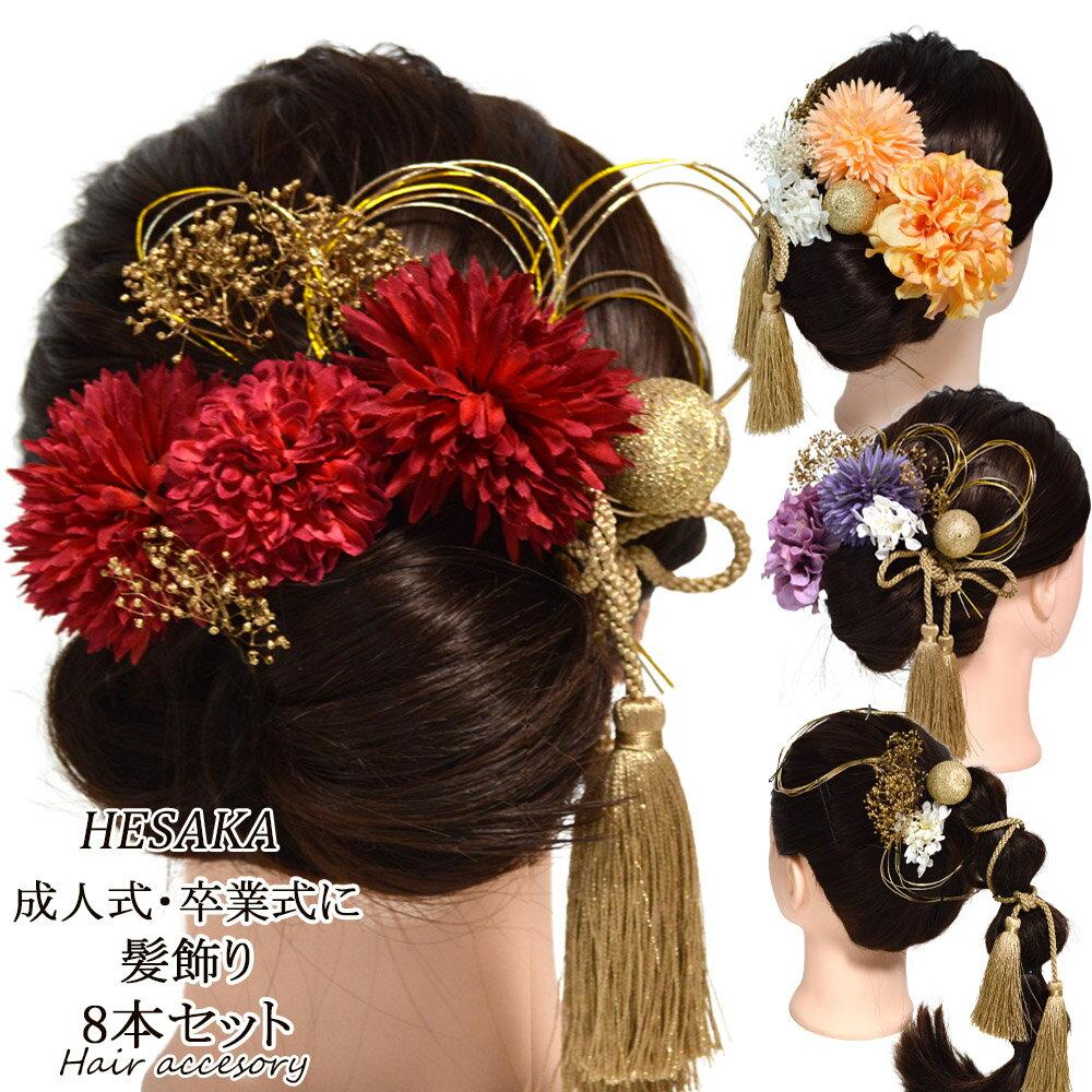 髪飾り 卒業式 成人式 赤 選べる髪飾り8本セット【髪飾 レディース かみかざり 花 フラワー Uピン】