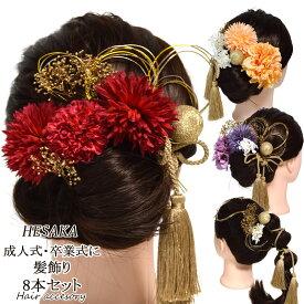 髪飾り 成人式 振袖 選べる 髪かざり 8本 セット 日本製 { 髪飾り 花 成人式 七五三 浴衣 結婚式 パーティー 卒業式
