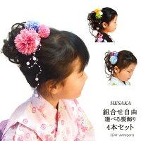 髪飾り4本セット日本製七五三浴衣選べる髪かざり/1サイズ11タイプメイン画像