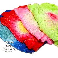 兵児帯子供女の子男の子正絹浴衣帯/5色メイン画像